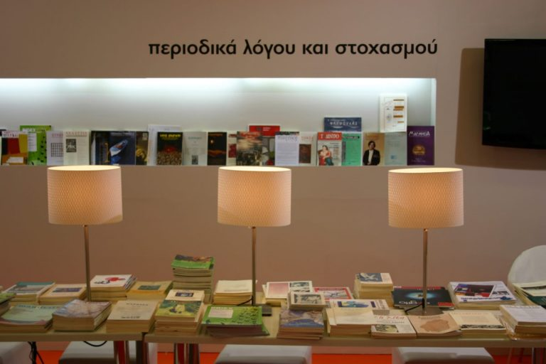 EKthesi_BIBLIOU_11